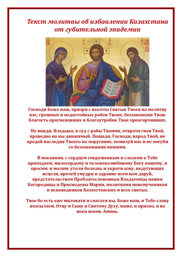 молитва об избавлении Казахстана от моровой язвы