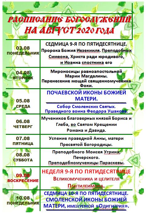 расписание богослужений_03-10.08.2020