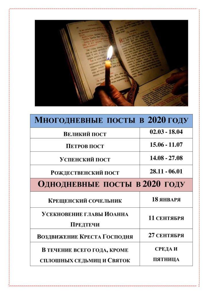 православные многодневные посты и постные дни в 2020 году по датам
