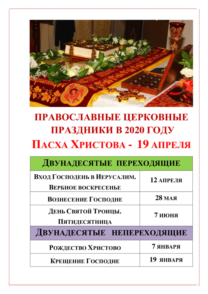 православные праздники в 2020 году по датам